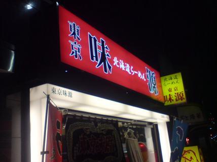 味源・神田店